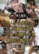 [GHAT-018] 個人撮影。元カノとの愛おしいハメ撮り記録 フラレた腹いせに無断で配信!