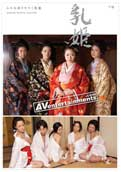 Kamikaze Premium Vol. 54 - Chichihime